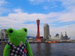 かわいいけろ子に、お洒落な神戸の街が似合うけろなぁ。