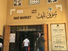 こんな移民街が密集してる中心部にスークらしきモールにも入ってみました。Naif Souqというらしい。