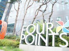 【フォーポインツバイシェラトンソウル南山】 2日目のお宿は、ソウル駅直結のフォーポインツ シェラトンのカジュアルラインです
