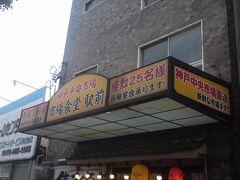 市場食堂は和田岬駅のすぐ近くにあるぞ