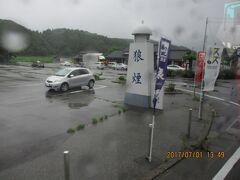 13:40 道の駅 狼煙着(50分間)      ここから歩いて禄剛岬へ向かう。