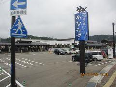 12:50 穴水駅着      ここからは列車に乗って移動。