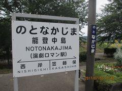 13:35 能登中島駅着      ここで下車しないといけない。