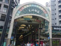商店街の一方の入口です