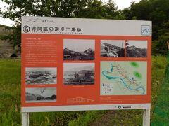 「ズリ山」跡。坑内から出る岩石などの部分を捨石を積み上げられて出来た山が「ズリ山」で、九州の方では「ボタ山」というそうです。