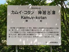 別の日にずっと行きたかった神居古潭に行きました。滝川市から旭川市に通る国道12号線の調度間ぐらいに位置します。因みに、神居古潭を過ぎて所あたりで、警察がネズミ捕りをしているので気を付けてください。。
