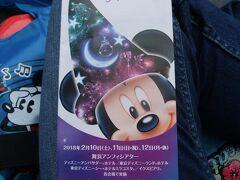 8月のTODAYの裏に来年2018年2月10日~12日まで東京ディズニーリゾートで開催されるD23 expo Japan 2018が載っておりました。 このイベントは2013年より2年に一度行われ、アメリカでも開催しており人気のディズニーの祭典ですごく行きたいと思いますが、チケットは抽選申込で当選しないと購入できず、第1回目の2013年は落選、2015年は費用面から申込しませんでしたが、次回2018年は申し込んで当選したら行こうかと思います。 しかし、チケットは倍率が高いです。 券種は、3日間公演されるショー&プレゼンテーションと展示が見れるものから展示やグッズショップのみと様々で料金も高いです!?  もし当選すれば、フォートラベルの旅行記にてお伝えするつもりです。  このD23や一番の目標で2018年にディズニークルーズラインとウォルト・ディズニー・ワールドに行こうかと考えており、東京ディズニーランドと東京ディズニーシーの年間パスポートも欲しいし、この3つのうちどれを省くか悩み中! ディズニークルーズは何が何でもJALのビジネスクラスで行きたいが、費用が3桁になるかも… 年間パスポートやめて1デーにして年数回にするか、D23は諦めるか…  今の間にすべて実現したいが難しい… 優先するなら、まずはクルーズ(これは実現したい)→年間パスポート→D23になるか!? まずはD23を3日間すべて楽しめるチケットの購入申し込みして当選してから考えるとします。  そういえば、先日トラベラーのムロろ~んさんからLINEでお話した際に香港ディズニーランドの件で自分は、東京とアメリカ行ったことしかなくご相談にお答えできずでした… ムロろ~んさんお役に立てず申し訳ありません…