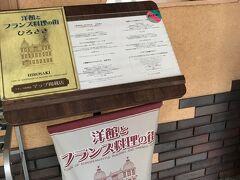まずはランチでレストラン山崎