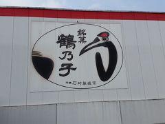 次は大宰府の石村萬盛堂へ。17:20~17:50  工場見学をし、鶴の子1個試食、お土産に抹茶鶴の子1個くれました。この程度のお土産なら、車内で食べて終わりだから歓迎。