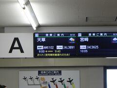 スタートは福岡空港。福岡空港も改装工事が行われていて、これも過去の記録か・・・ 当日は使用機材の到着遅れのため、40分の遅れ・・・その後の予定が狂うことに。 MZ102便、定刻9:00発。 天草エアラインはカウンターでの手続きが必要。