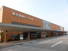 米子空港には定時の8時10分に到着。レンタカーの手続きをして8時40分に出発です。
