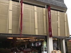 駅のすぐ近くにある土産物店「一楽」では、朝食で出た金谷ホテルベーカリーのパンが販売されていました。