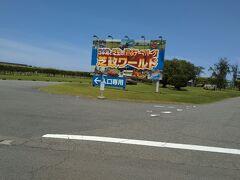 「日本海と芝生の遊ぶテーマパーク」という謎の芝政ワールド。 割と車は多かった。