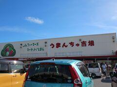 糸満市まで車できました。  ファーマーズマーケットいとまんうまんちゅ市場です。 めちゃ人気です。