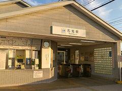 ●近鉄石見駅  近鉄橿原線の石見駅にやって来ました。