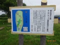 キムアネップ岬。