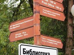 村にはツーリストインフォメーションや図書館があった。