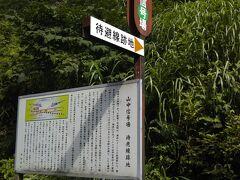 最も高い峠となる山中峠までに二箇所もスイッチバックの場所があった。