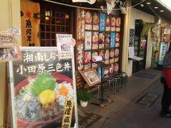 小田原で、一番食事をすることが多い店は、この「居酒屋でん」。 小田原駅東口のバス乗り場のすぐ近く、写真のような看板が出ているので、すぐに分かります。 手っ取り早く小田原の地のものを食べるのであれば、ここ、オススメです。