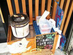 お祭り騒ぎを横目に、駅前の干物屋さんで、干物を、つまみ食い。 つまみ食いって、どうしてこんなに、美味しいんでしょう???