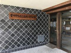 雲州そろばん伝統産業会館  テレビ東京「ニッポンに行きたい外国人」の番組で、ハンガリーでそろばんを作っているバイダさんが訪問したのを見て、ここを知りました。  会館内の展示資料室には、そろばんの歴史・伝統技術法・原材料・工具さらに製造工程・古来から現代までの名工の作品を展示し、あわせて内外のそろばんの情報も紹介しています。  が、撮影禁止です(涙)。  ハンガリー人「バイダさん」の手作りそろばんも展示されていました。