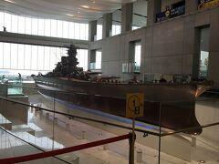 巨大な戦艦大和。 この時間を選んで正解でした。翌日の午前中に訪れた時は、団体客も多くてすごく混み合っていました。 入場料、大人800円 沈没した海底から引き上げた遺品や、大和の破損状況が分かる展示がされていましたtが、あれほどバラバラになっていたら宇宙戦艦なんか作ることできないよなあ、なんて考えてしまいました。
