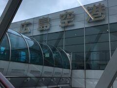広島空港へは呉市内から車で約1時間。 レンタカー返却の手続きをしたところ、三日間で全行程450Km走行したとのことでした!(ガソリン代は3000円くらい。)