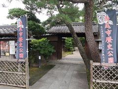 """西尾も城下町ですから、とにもかくにも""""城""""でしょ! ってことで城跡の歴史公園に向かって歩いていくと、尚古荘に到着"""