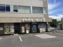 お、九州料理。でも閉まってら。。