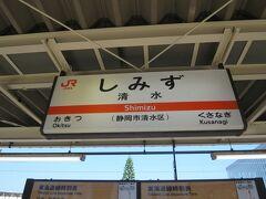 清水駅発  ウィスキーを飲むことになるから、電車で移動!