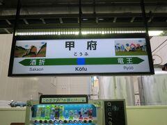 甲府駅着。