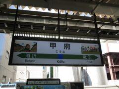 甲府駅を出発