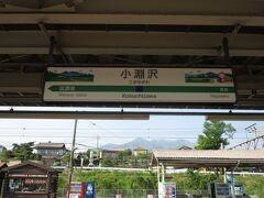 小淵沢駅から甲府駅へ