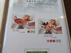 定番洋食メニュー。花御殿の絵が入っているということは、宮ノ下の富士屋ホテルのカレーと同じものなのだろうか?