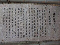 湯村温泉あれこれ(塩澤寺)。