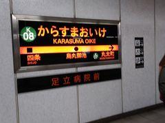 さて 烏丸御池駅で降りました。 目的の一つである京都国際マンガミュージアムの 最寄り駅です。