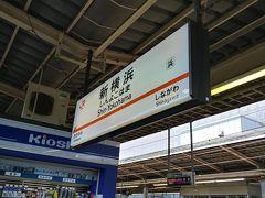 とりあえず ひかりで京都まで。 みどりの窓口で指定券をもらいます。 車内はYOUが半数以上! これが このJRパスのミソ。 のぞみは使えないので 遠方に行くのも ひかりONLY。これにYOU達が集中してしまう 訳なのです。