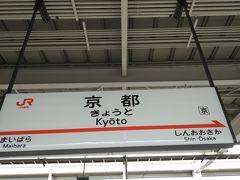 京都に着きました! 何年振りかなあ。 姫は去年ばあばと滋賀のおばの家に行く際に 通過していますが 私は関西方面には しばらく来ていなかったので 久しぶりです。