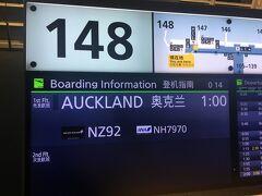 ニュージーランド航空の羽田便でオークランドへ! チェックインがなかなか進まなくて45分くらい待ちました。 時間に余裕をもって羽田に来ておいてよかったです。