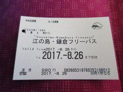 江ノ電に乗るので少しお得になる「江の島・鎌倉フリーパス」を購入しました。