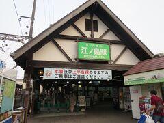 すばな通り商店街を抜け江ノ電の「江ノ島駅」に移動しました。 ここから江ノ電に乗ります。