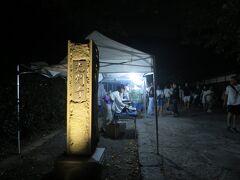 3ヶ所目の「光則寺」に来ました。 参道に地元飲食店が出店する夜市がありました。 必要最小限の電球だけでの運営で手作り感があり、とても雰囲気の良い夜市でした。