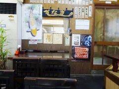 ・・・のまえに、おなかがすいたので、玉川楼でお食事を。 義兄がここがいいのでは?と検索してくれました。  レトロな門前食堂って感じです。