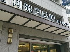 Kホテル台北松江です。初台湾の時もお世話になり、とっても気にいったので今回もこちらにしました(^^♪