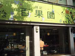 おはようございます。 今朝は「陳記百果園」へ来ました。 陳記百果園は台北で有名な高級フルーツ店での、朝食ですよ(^^♪  【陳記百果園】   住所:台北市敦化南路一段100巷7弄2号  電話:02-2772-2010 営業時間:7:00~19:00(月-金)、7:00~17:00(土)  定休日:日曜日