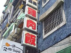 今日のランチは…(^^♪ 家族が高雄で食べた鶏肉飯(ジーローハン)がとっても美味しかった らしいので、台北でチェックしたらこちらのお店がいろいろなブログ で紹介されていたので行ってみました。
