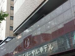 本日の宿 松江ユニバーサルホテル 松江駅(南口)からすぐのところにあります