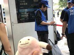 今回は成田空港まで初めて、Theアクセス成田というバスを使いました。  ネットの口コミなどでは予約なしでもすぐ乗れたと書いてありましたが、 夏休みだし、昼間だし、混んでいるかも… と前々日にスマホから予約しておきました。  ちなみに、東京駅から乗ったのですが、 ひとつ前のバス停(銀座)から乗って来た人でほぼ満席。予約しておいてよかった~。 東京駅からは私たち含めて4人しか乗ることができませんでした。 予約していなかった皆さんは、 次の便を待つこととなっていたので、 夏休みとかピーク時期は予約がおすすめです。 東京駅始発の便なら、予約無しでもまあまあ乗れるのかもデスが。    車内は、座席が2列2列の並びですが、 私たちが乗った便にはすでに2列空いている席が無くて、 私と娘はかなり離れて座る羽目に・・・ なりそうでしたが、娘が心細い顔しているのに気付いた心優しい方がいらして、 座席を移動してくださいました( ;  ; )  娘→通路挟んで→私 という並びでなんとか座ることができました。   13:40に東京駅発で14:40には第一ターミナルに到着しました。 バスの乗り心地も悪くないし、これで大人は1,000円、子どもは500円ならとてもリーズナブルです。   成田に着いて、予め送っておいたスーツケースを引き取り、エアラインに荷物を預けて、出国です。 ちなみに、エアラインのチェックインカウンターで席の空き具合を聞いたら、 「本日満席です。」と。夏休みですものね。 当然ですね。  さて、搭乗時間までだいぶありますが、 私たち親子はあらかじめリフレッシュルームという仮眠室を予約しておきました。  ホノルル便は夜のフライトなので、 フライト前にシャワーを浴びてさっぱりして、 機内で気持ちよく寝られるようにと、毎度このスタイルです。   家から成田まですでに小旅行なので、フライト前に一息つきます。