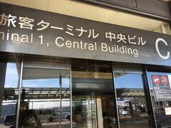 8月9日  旅の始まりです!  成田空港第1ターミナル  約4時間前に到着、早く着きすぎですw