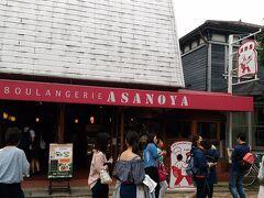 ブランジェ浅野屋パン屋さんです。美味しいので、いっぱい買いました。